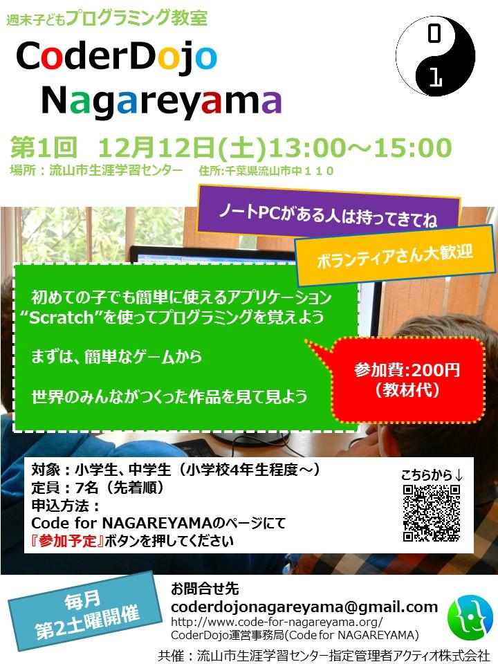 Coder Dojo Nagareyama